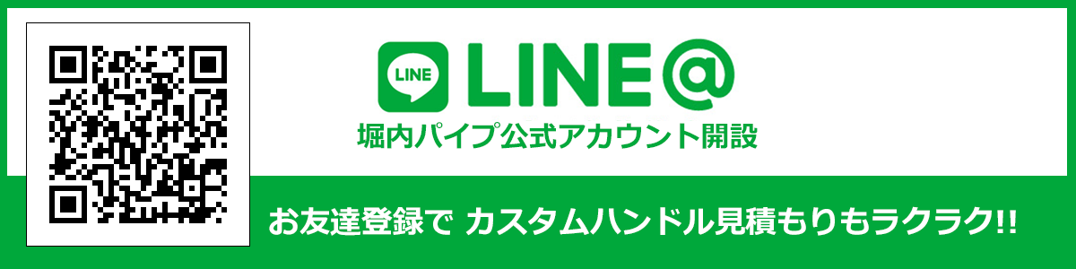 堀内パイプ LINE公式アカウント