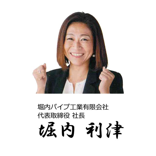 堀内パイプ工業有限会社 代表取締役社長 堀内 利津
